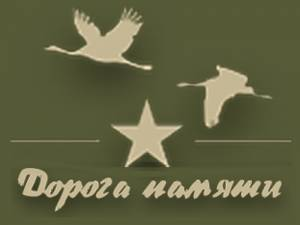 "Take Part in ""Memory Road"" Project to Perpetuate Memory of Participants in the Great Patriotic War"