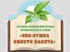 Сетевая межбиблиотечная акция «Экосумка вместо пакета»