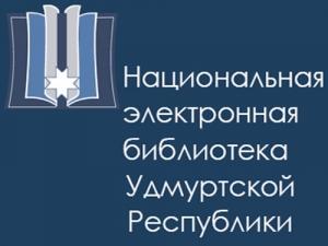 Пополнилась коллекция «Удмуртская книга» НЭБУР