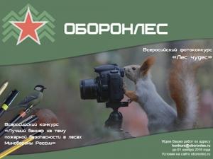 Всероссийские конкурсы «Лучший баннер натему пожарной безопасности» ифотоконкурс «Лес чудес»
