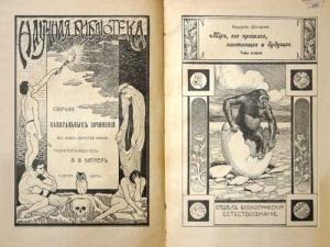 Выставка «Земля и люди: издания поестественным наукам конца XIX– нач.XXв.»