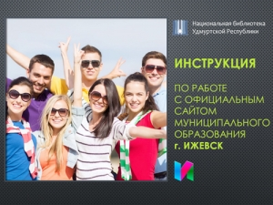 Инструкция по работе с официальным сайтом г. Ижевска
