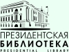 "Seminar ""Methodology and Practice of Development of Digital Content of the Presidential Library"""