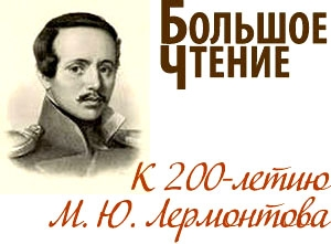 """The Big Read 2014"": to M. Y. Lermontov's 200 Anniversary"