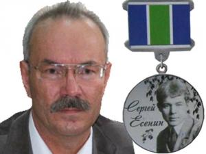 Народный писатель Удмуртии награжден медалью «Сергей Есенин»