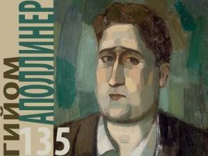 Локальная выставка «Человек эпохи: к135-летию Гийома Аполлинера»