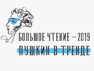 «Большое чтение– 2019: Пушкин втренде»