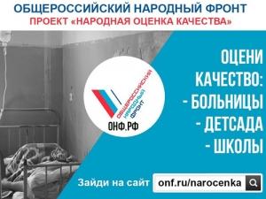 Федеральный проект «Народная оценка качества»
