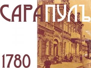 Выставка «Книжные прогулки поСарапулу дореволюционному»