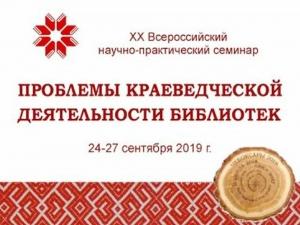 Всероссийский научно-практический семинар «Проблемы краеведческой деятельности библиотек»