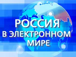 Вниманию старшеклассников: стартует олимпиада «Россия в электронном мире»