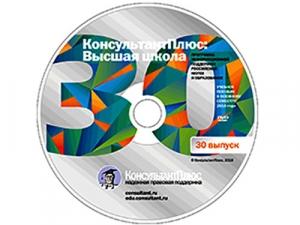 30-й выпуск диска «КонсультантПлюс: Высшая школа»