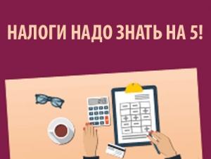 Студенческая онлайн-игра «Налоги надо знать на 5!»