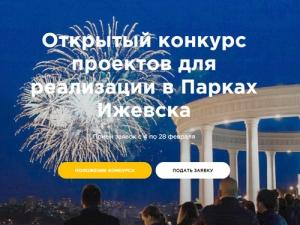 Конкурс творческих проектов «Новое в парках Ижевска»