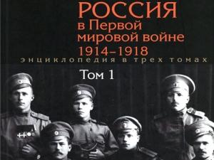 Новые книги по истории России в период Первой мировой войны