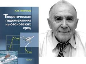 Презентация книги А. М. Липанова «Теоретическая гидромеханика ньютоновских сред»