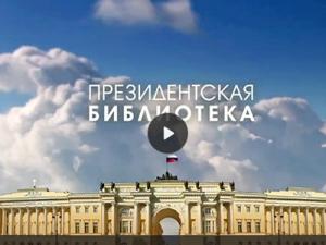«Россия в электронном мире»: два дня достарта