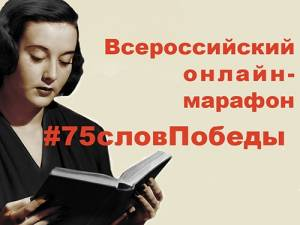 National Library of Udmurt Republic Participating in Online Reading Marathon
