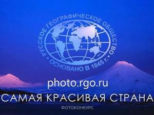 V Всероссийский фотоконкурс «Самая красивая страна»