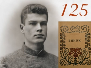 Literary-Musical Evening to M. Bahdanovič's 125th Anniversary