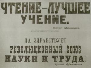 Выставка «Ровесники библиотеки: книги, изданные в1918году»