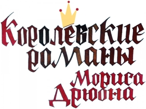 Книжная выставка к100-летию Мориса Дрюона