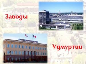 Презентация адаптированного издания дляслепых ислабовидящих «Заводы Удмуртии»