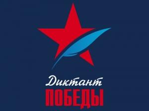 «Русский посредáм»: готовимся кТотальному диктанту– 2021