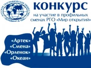 Конкурс на участие впрофильных сменах РГО вфедеральных детских центрах