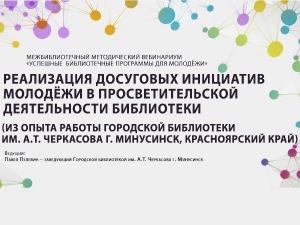 Вебинар «Реализация досуговых инициатив молодёжи в просветительской деятельности библиотеки»