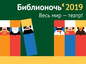 «Библионочь-2019» вНациональной библиотекеУР