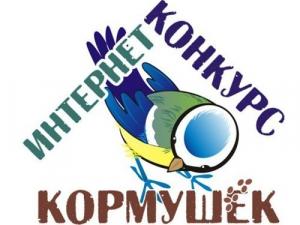 Пятый интернет-конкурс кормушек