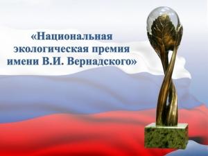 Национальная экологическая премия имени В.И.Вернадского– 2019