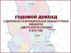 Муниципальные общедоступные библиотекиУР в2018г.