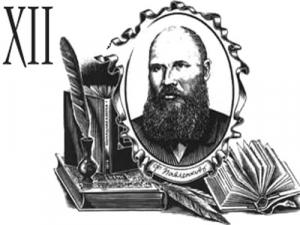 ХII Всероссийские библиотечные Павленковские чтения