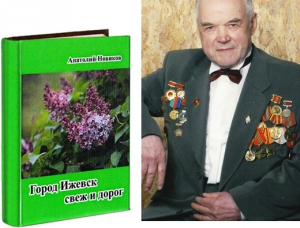 Презентация книги А. В. Новикова «Город Ижевск свеж и дорог»