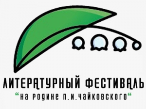 "Literary Festival ""In the Homeland of P. I. Tchaikovsky"""