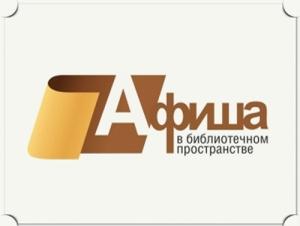 Конкурс «Афиша вбиблиотечном пространстве»