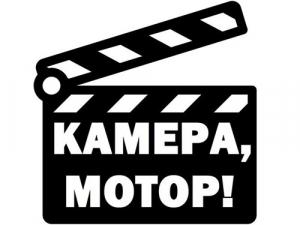 «Камера! Мотор!» Национальная библиотекаУР вНочь кино