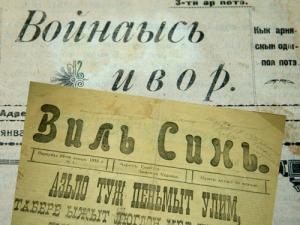 Выставка «Облик удмуртской газеты. История национальной периодики»