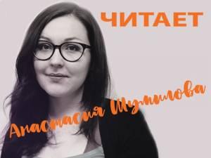 Читает автор: писатели Удмуртии впрямом эфире. Анастасия Шумилова