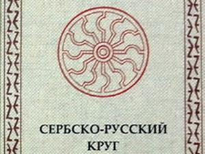 «Сербско-русский круг»: Йӧскалык лыдӟетъюртлэн фондаз выль книгаос вуизы