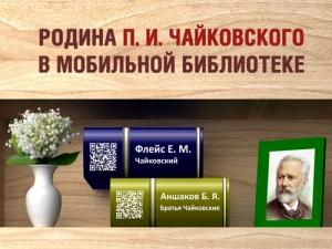 «П. И. Чайковскийлэн дор палъёсыз казь библиотекаын»