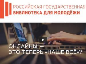 """Вебинар РГБМ «Онлайны– это теперь """"наше всё""""?»"""