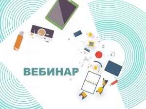 Вебинар «Инновационная библиотека как центр работы снаучной молодежью»