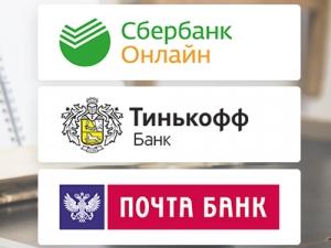 Подтвердить учетную запись наГосуслугах можно через интернет-банки