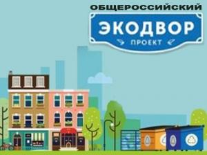 Ижевск присоединяется кобщероссийскому проекту «Экодвор»