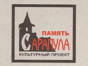 Дар Сарапульской городской библиотеки