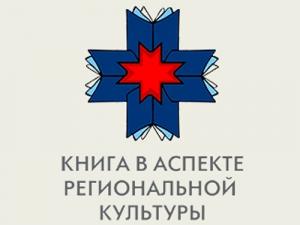 Межрегиональная научно-практическая конференция «Книга васпекте региональной культуры»