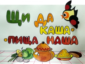 Книжная выставка «Щи дакаша– пища наша»